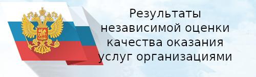Результаты независимой оценки качества оказания услуг организациями  на официальном сайте Федерального казначейства для размещения информации о государственных (муниципальных) организациях.