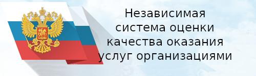 Независимая оценка качества оказания услуг организациями на официальном сайте Федерального казначейства для размещения информации о государственных (муниципальных) организациях.